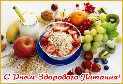 День здорового питания поздравления