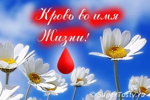 Всемирный день донора крови - 14 июня, Национальный день донора в России - 20 апреля