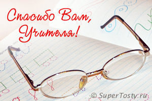 День учителя - 5 октября. фото