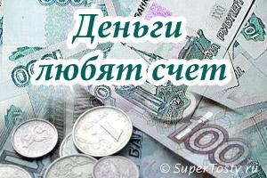 День финансиста России - 8 сентября. фото