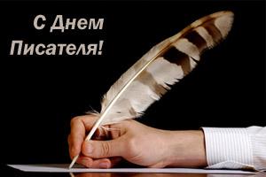 Всемирный день писателя - 3 марта.