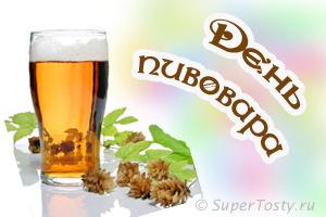 День пивовара - вторая суббота июня.