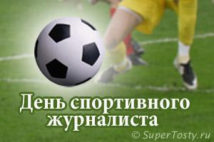 Международный день спортивного журналиста - 2 июля. фото